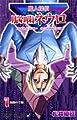 魔人探偵脳噛ネウロ 1 (ジャンプコミックス)