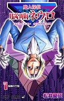 魔人探偵脳噛ネウロ 1 (ジャンプコミックス)の詳細を見る