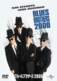 ブルース・ブラザース2000 [DVD]
