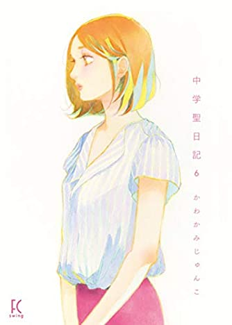 中学聖日記 6 (フィールコミックスFCswing)