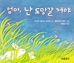 The Runaway Bunny (Korean Edition)