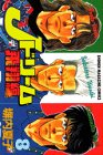 Jドリーム飛翔編 (8) (講談社コミックス―Shonen magazine comics (2451巻))