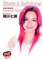 She's A Rainbow カラーセラピスト 相川七瀬