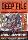PS2 スーパーロボット大戦MX DEEP FILE (プレイステーション2完璧攻略シリーズ)