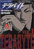 テラバイト 1 (芳文社コミックス)