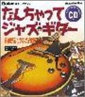ムック なんちゃってジャズギター(CD付) (リットーミュージック・ムック)