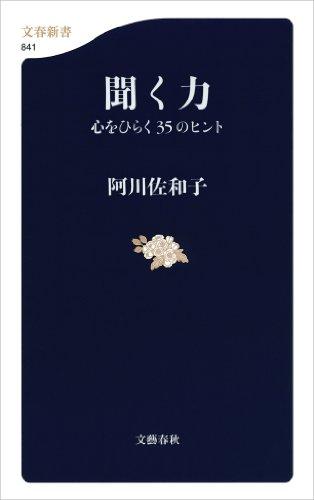 聞く力 心をひらく35のヒント (文春新書)
