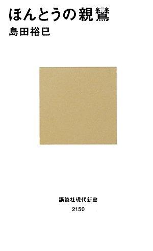 ほんとうの親鸞 (講談社現代新書)