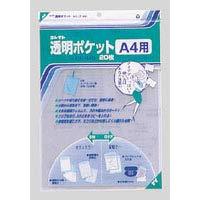 コレクト 透明ポケット A4 CF-440 3個セット