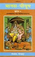 Manas-Piyush Vol. 5 Aranyakand, Kishkindhakand