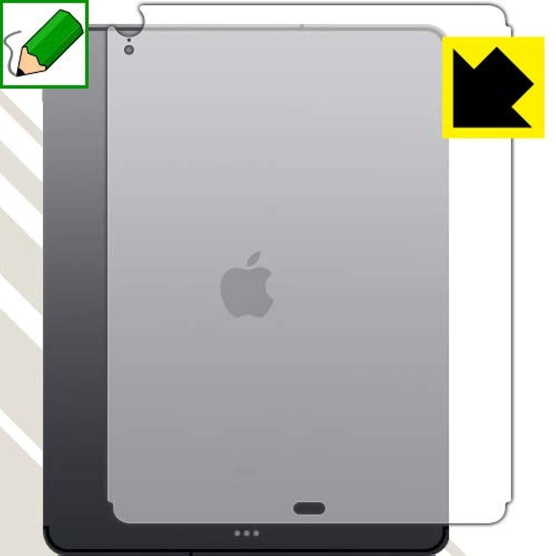 書道とげ皮肉特殊処理で紙のような質感を実現 ペーパーライク保護フィルム iPad Pro (12.9インチ)(第3世代?2018年発売モデル) 背面のみ[Wi-Fi + Cellularモデル] 日本製
