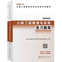 2020 version of the national construction division examination books: review questions set highway project management and practical(Chinese Edition)