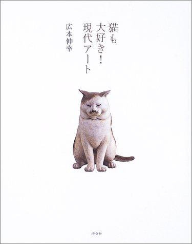 猫も大好き!現代アート