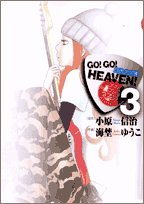 GO! GO! HEAVEN! 3 (ビッグコミックス)