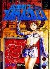 企業戦士Yamazaki 2 眠れる獅子 (ジャンプコミックスデラックス)