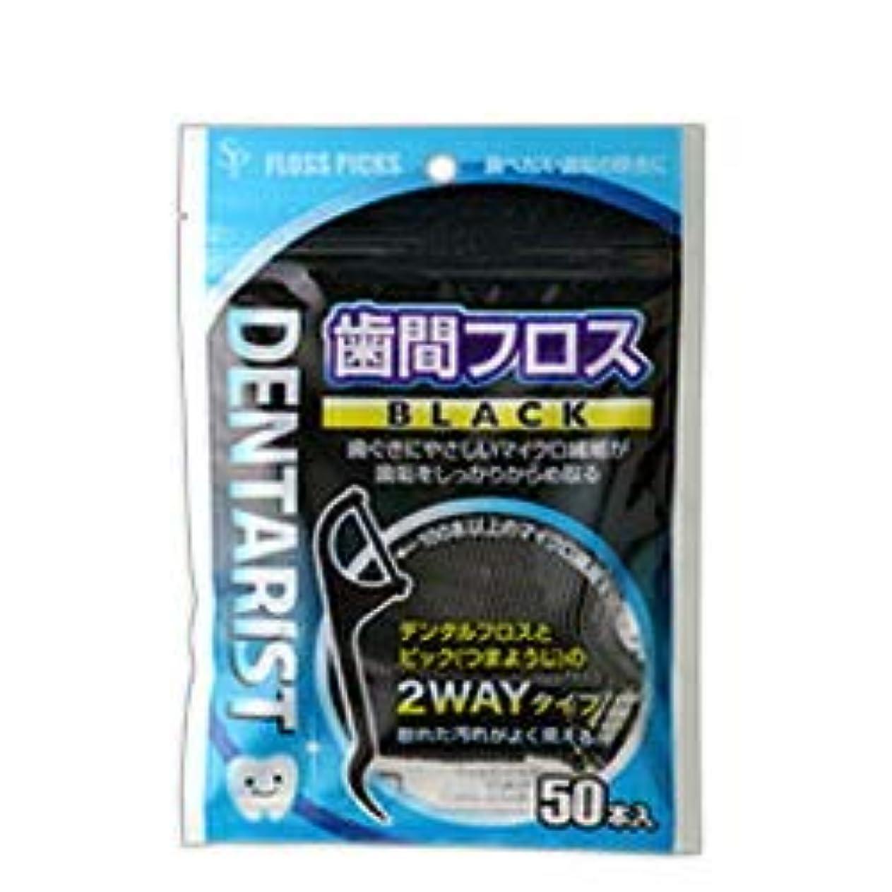 インサート乗算聡明【サイキョウ?ファーマ】DENTARIST 歯間フロス BLACK(ブラック) 50本入