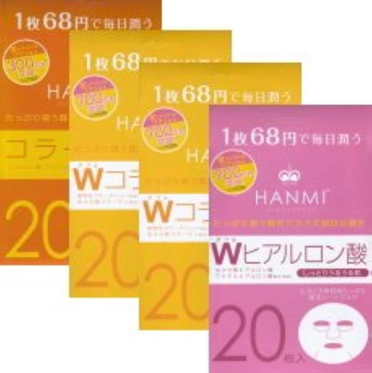 満たす秋インスタンスMIGAKI ハンミフェイスマスク(20枚入り)「コラーゲン×1個」「Wコラーゲン×2個」「Wヒアルロン酸×1個」の4個セット