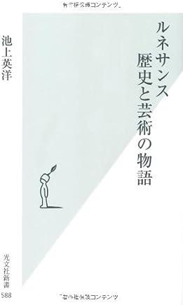 ルネサンス 歴史と芸術の物語 (光文社新書)