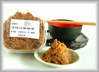 濃厚な甘みがなつかしさを感じさせる古賀農園農薬不使用大豆、米使用 農家の手作り米味噌700gx2
