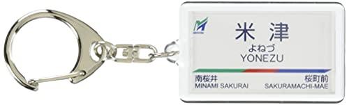 名古屋鉄道西尾・蒲郡線「米津」キーホルダー 電車グッズ