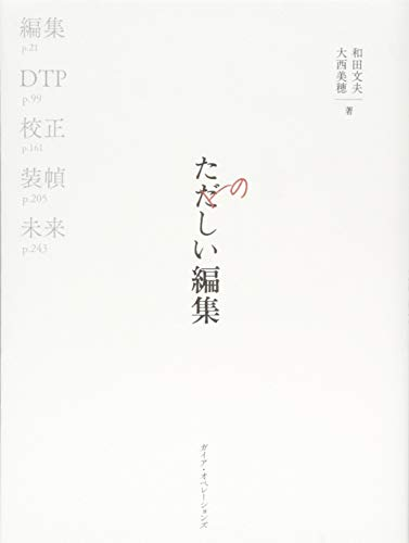 たのしい編集 本づくりの基礎技術─編集、DTP、校正、装幀の詳細を見る