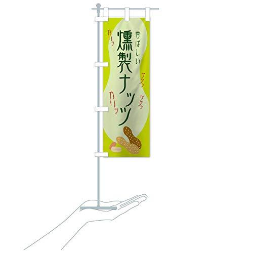 卓上ミニ燻製ナッツ のぼり旗 サイズ選べます(卓上ミニのぼり10x30cm 立て台付き)