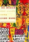 「快楽」都市遊泳術―クラブシャングリラの予言 (講談社プラスアルファ文庫)
