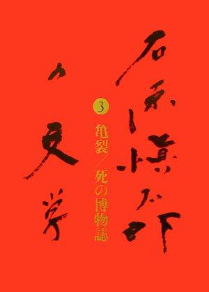 亀裂/死の博物誌 石原愼太郎の文学 第三巻の詳細を見る