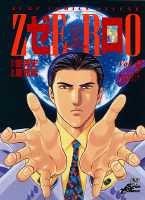 ゼロ 5 THE MAN OF THE CREATION (ジャンプコミックス デラックス)の詳細を見る