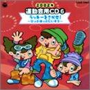 2002年度用 運動会用CD(6)ひっぷほっぷ体操