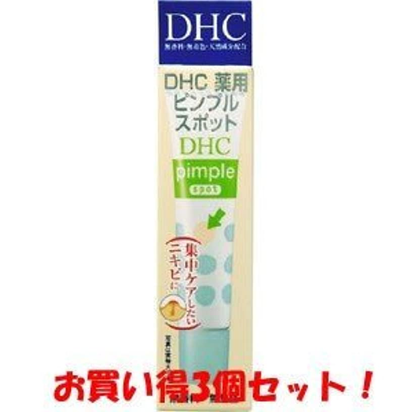 五十計画改修するDHC 薬用ピンプルスポット 15ml(医薬部外品)(お買い得3個セット)