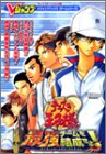 テニスの王子様最強チームを結成せよ!―プレイステーション2版 (Vジャンプブックス―ゲームシリーズ)
