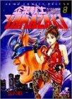 企業戦士Yamazaki 8 Open the window (ジャンプコミックスデラックス)