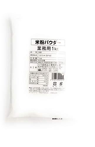 【業務用】火乃国 米粉パウダー 1kg ×1
