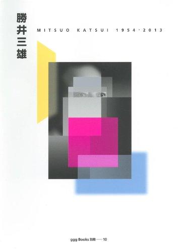 勝井三雄―Katsui Mitsuo 1954‐2013 (ggg Books別冊 10)の詳細を見る