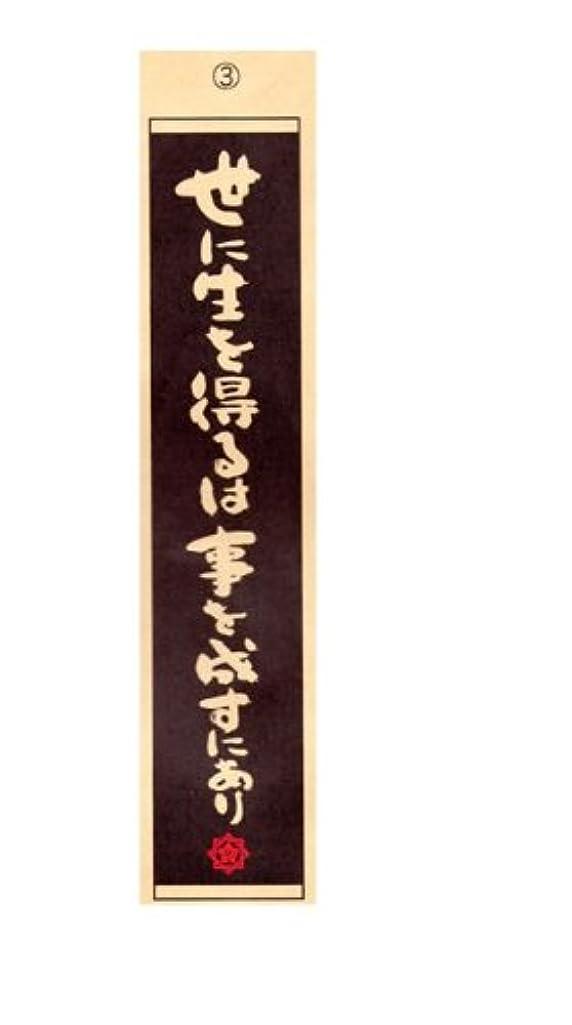 自信があるラインコカイン坂本龍馬の名言が書かれた マフラータオル3、世に生を得るは事を成すにあり