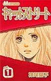 キャットストリート 1 (マーガレットコミックス)