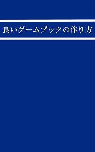 yoige-mubukkunotukurikata (Japanese Edition)