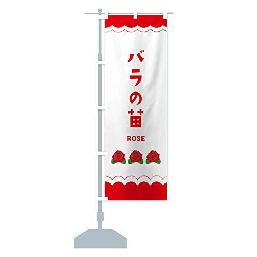 バラの苗販売 のぼり旗 サイズ選べます(コンパクト45x150cm 左チチ)