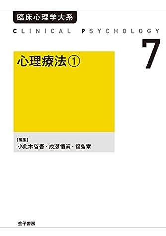 心理療法1(オンデマンド版) (1) (臨床心理学大系, 第7巻)