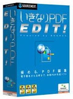 いきなりPDF EDIT! (説明扉付厚型スリムパッケージ版)