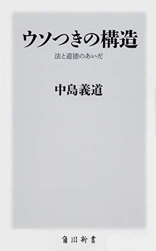 ウソつきの構造 法と道徳のあいだ (角川新書)