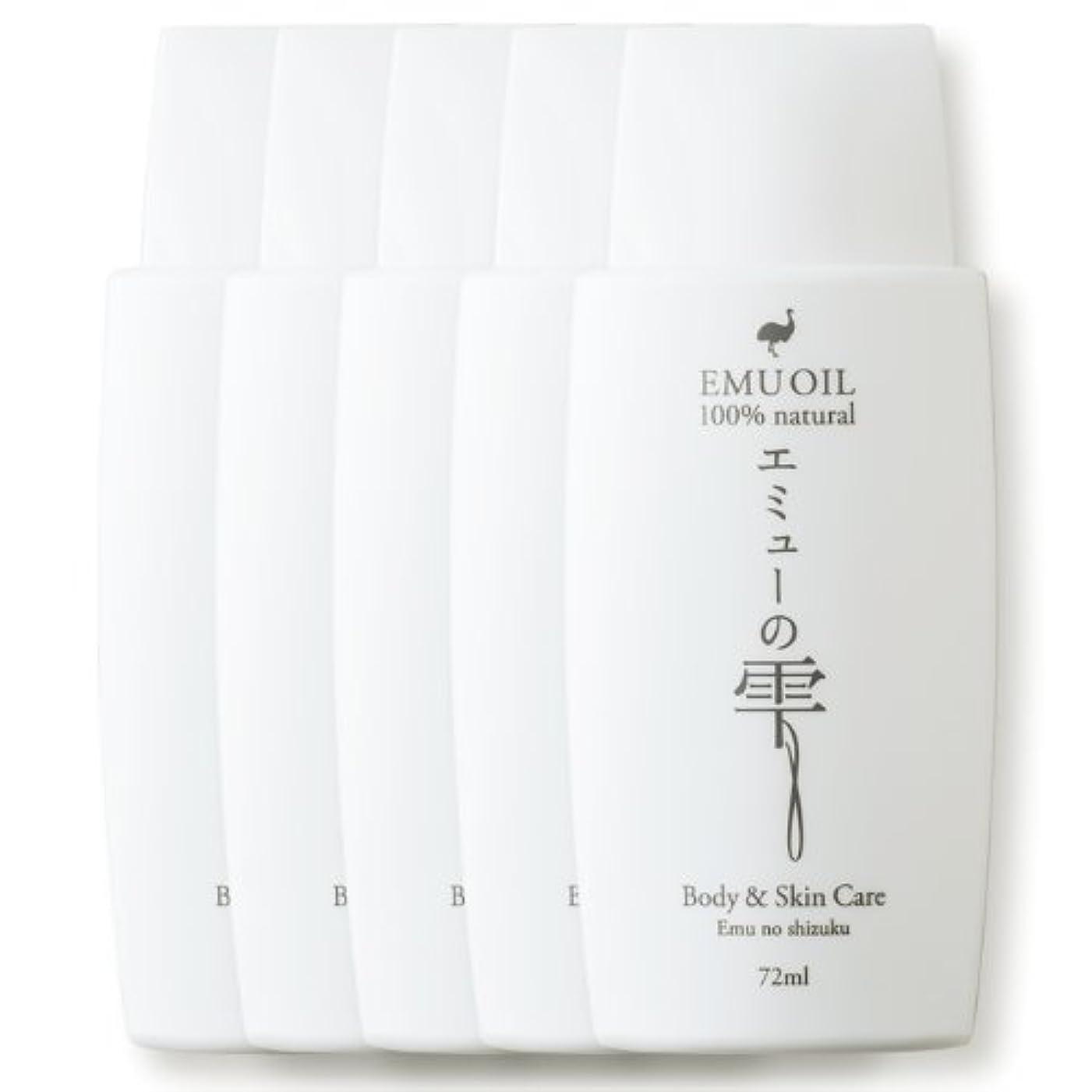 ブラウスビーム心からエミューの雫 72ml 【無添加100%、高品質エミューオイル(エミュー油)】 (5本セット)
