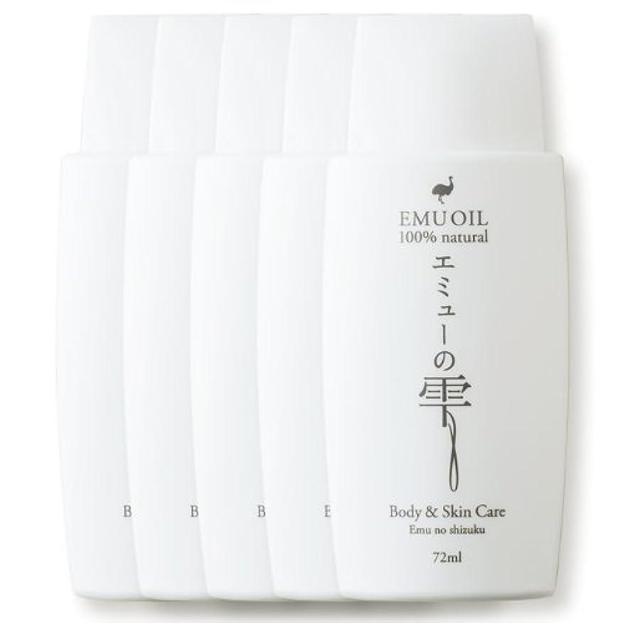 ディレクトリ松の木ミキサーエミューの雫 72ml 【無添加100%、高品質エミューオイル(エミュー油)】 (5本セット)