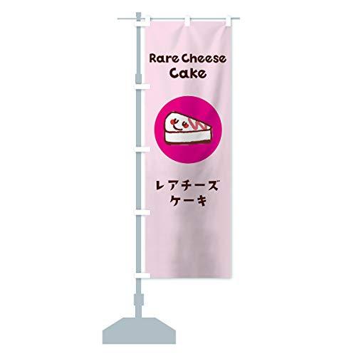 レアチーズケーキ のぼり旗 サイズ選べます(ハーフ30x90cm 左チチ)