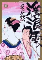浮浪雲 (87) (ビッグコミックス) - ジョージ 秋山