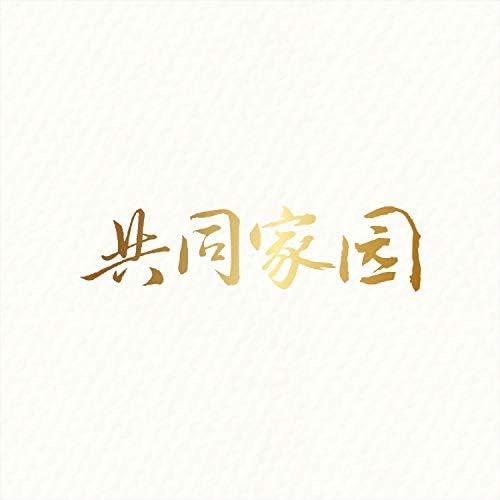 Hacken Lee, Alan Tam, Lei You Hui, Andy Hui, Cho Lam Wong, Chow Lai Ki(Niki), Lowell Lo, MC Jin, David Lui, Cong Li, Joey Yung, Joey Tang, Jw, Justin Lo, Raymond Lam, Terence Siufay, Mag Lam, Hawick Lau, Robynn & Kendy, Vivian Chan, Tia Ray, James Ng, Rosina Lin, Hana, Ye Xiao Yue, Little Trout Children's Choir & Yin He Xin Xing Qing Nian Ge Chang Tuan