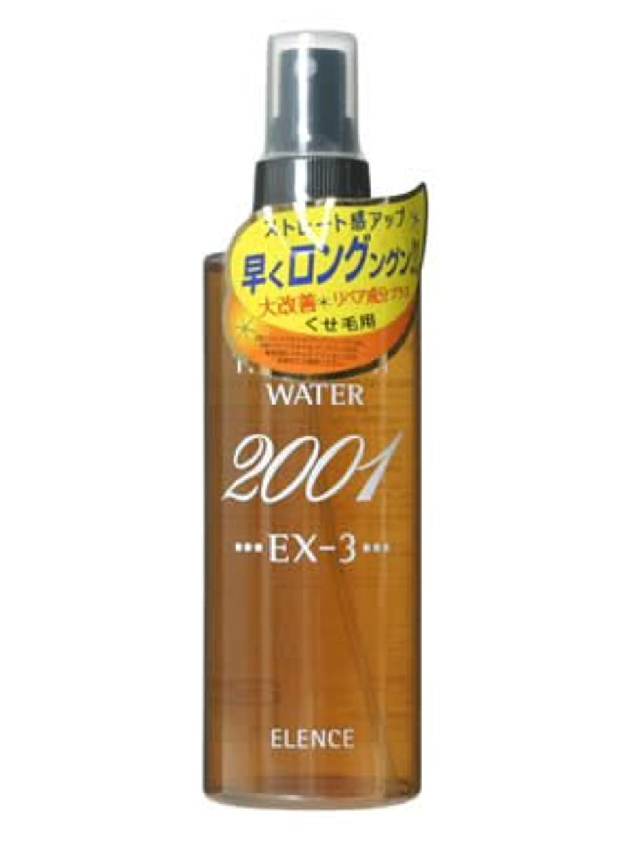 接触憎しみ丈夫エレンス2001 スキャルプトリートメントウォーターEX-3(くせ毛用)