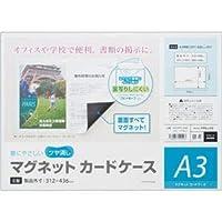 (まとめ)マグエックス マグネットカードケースツヤ消し A3 MCARD-A3M 1枚 【×5セット】