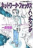 ネットワーク・フォックス・ハンティング (スーパーファンタジー文庫)